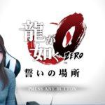 【ゲーム配信】なな姉の龍が如く0 誓いの場所実況#1【高知県YouTuber】