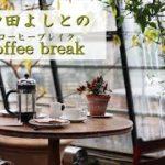 コーヒー‐ブレイク07 eスポーツ  5G 次世代通信【仲田芳人 新見市】