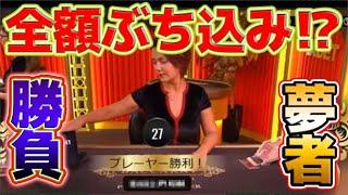 短期決戦1発勝負!!【番外編】 【スロット】【オンラインカジノ 】