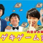 見たら元気になる動画です!マンゲキゲーム実況!!【#1】「スーパー マリオパーティー」