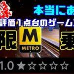 評価1点台の無限乗車ゲーム【メトロ・ゴー:地下鉄電車の運転】