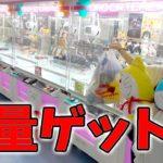 クレーンゲーム1万円で大量ゲットします!プロの攻略で鬼滅の刃を取る!