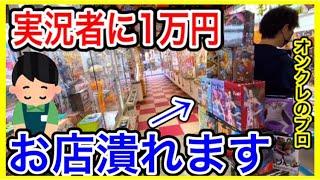 【裏ワザ連発】クレーンゲームの実況者に1万円!!爽快な乱獲祭りですごいことに・・・