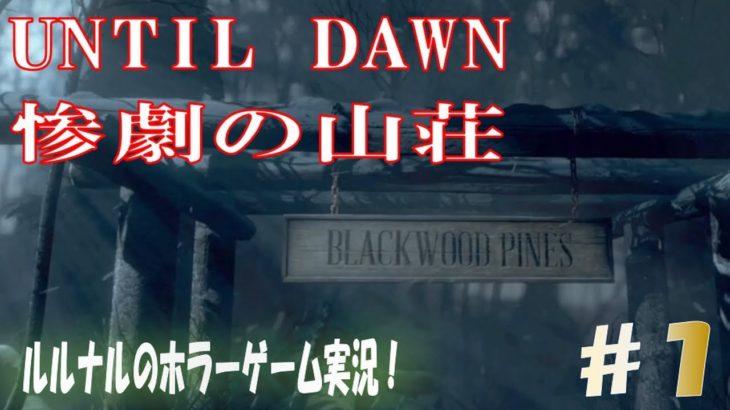 #1【ホラーゲーム】 ルルナルのホラーゲーム実況『UNTIL DAWN 惨劇の山荘』
