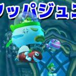 【ゲーム遊び】「水中クッパジュニア」#111 ルイージU編 New スーパーマリオブラザーズ U デラックス【アナケナ&カルちゃん】New Super Mario Bros U Deluxe