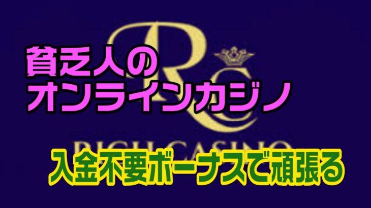 オンラインカジノライブ配信11/18 貧乏人バージョン