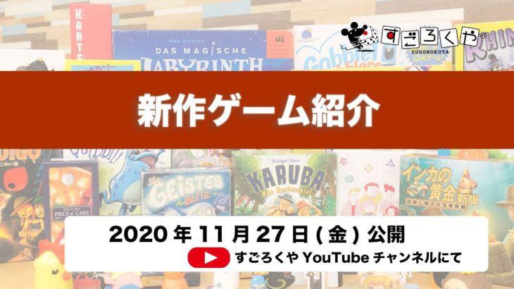 すごろくや新作ゲーム紹介 11月27日(金)