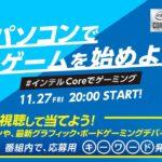 11/27(金)20時 パソコンでゲームを始めよう! #インテルCoreでゲーミング