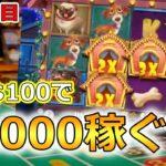 【1・2日目】オンラインカジノで1万円を10万円にする企画【スロット・バカラ】