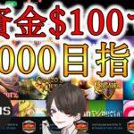 #12[ボロ負け中]マイナス$2700…オンラインカジノで資金を10倍に増やせ!1万円チャレンジ【ボンズカジノ】