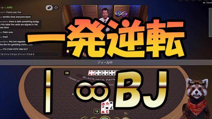 #129【オンラインカジノ ブラックジャック】一発逆転 ∞BJ(ブラックジャック)