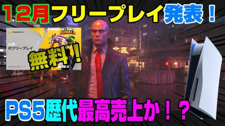 【ゲームニュースまとめ】12月フリープレイ発表!PS5歴代1位の売り上げか!? 今回は大きなニュースが多数! PS4 PS5