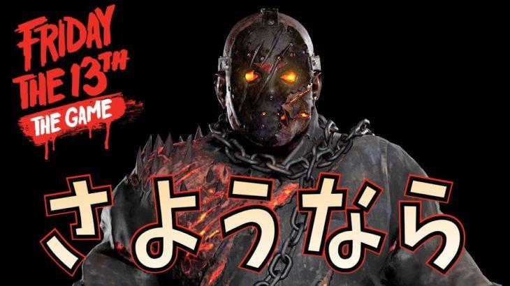 【13金の金曜日】サービス終了 悲劇のホラーゲームの結末 #56【ゲーム実況】Friday the 13th The Game