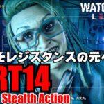 #14【ステルスゲーム】『ウォッチドッグス レギオン』 実況プレイ – ~ 謎のハッキンググループ404は敵か味方か、、?