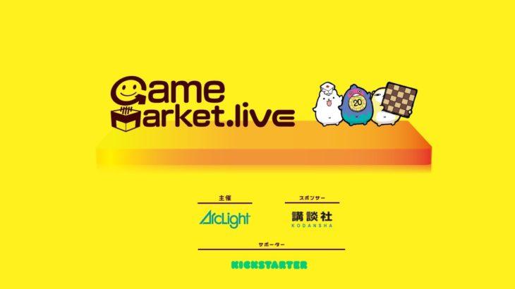 ゲームマーケットライブ フェーズ1(Day1)