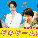 マンゲキゲーム実況!!【#2】「スーパー マリオパーティー」