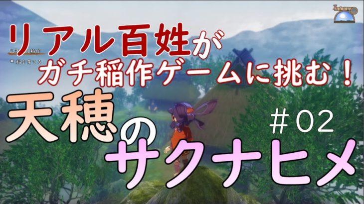 【サクナヒメ】リアル百姓がガチ稲作ゲームに挑む!!! #2【ぐだぐだ生放送】