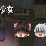 #2【廃館少女】記憶【ホラーゲーム】【ゆっくり実況】