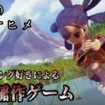 【天穂のサクナヒメ】あまりにもリアルな稲作ゲーム(2日目)