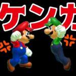 【ゲーム遊び】マリオメーカー2 マリオとルイージの兄弟ケンカ【アナケナ】Super Mario maker 2