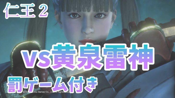 [仁王2] vs黄泉雷神!罰ゲームつき!あやかしのDLC第2弾!