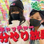 【姉妹で】クレーンゲーム20分間やり放題!!