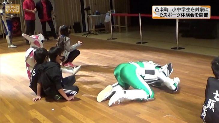 子どもたちがeスポーツを体験 群馬・邑楽町(20/11/04)
