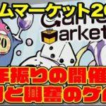 【ゲームマーケット2020秋】1年振りの開催!感謝と興奮の現地の様子をお伝えします!【ボドゲイベント】