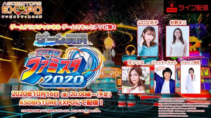 【アソビストアエキスポ】ゲーム実況! プロ野球ファミスタ2020