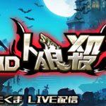 【3D人狼殺ライブ】 人狼ゲーム楽しんでやりましょう    2020.11.16