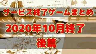 サービス終了ゲームまとめ2020【10月編後篇】
