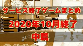 サービス終了ゲームまとめ2020【10月編中篇】