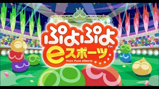 2020/11/26 ぷよぷよeスポーツ