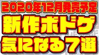 2020年12月発売予定の新作ボードゲーム7作品紹介!!【ボードゲーム】