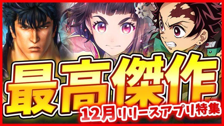 【新作スマホゲーム】2020年12月リリース予定の注目アプリゲーム特集!【ETARNAL/ウマ娘/サクラ革命/真北斗無双】