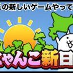 にゃんこの新しいゲーム「にゃんこ新日本」をやってみた!「#205 ドイヒーくんのゲーム実況」