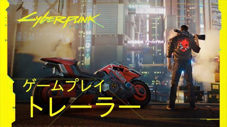 サイバーパンク2077 ― [日本語吹替版] ゲームプレイトレーラー
