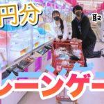 【クレーンゲーム】男女2人で1万円分クレーンゲーム!!「タイトーステーション府中くるる店」