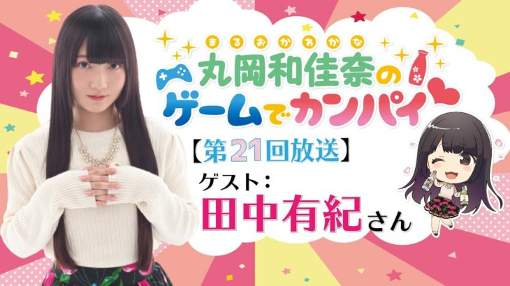 丸岡和佳奈のゲームでカンパイ♡【ゲスト:田中有紀さん】(第21回放送)