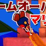 【ゲーム遊び】第23話 ペーパーマリオ オリガミキング ルイージのランプでマリオがゲームオーバーになる しゃべるマリオ【アナケナ&カルちゃん】Paper Mario Origamiking