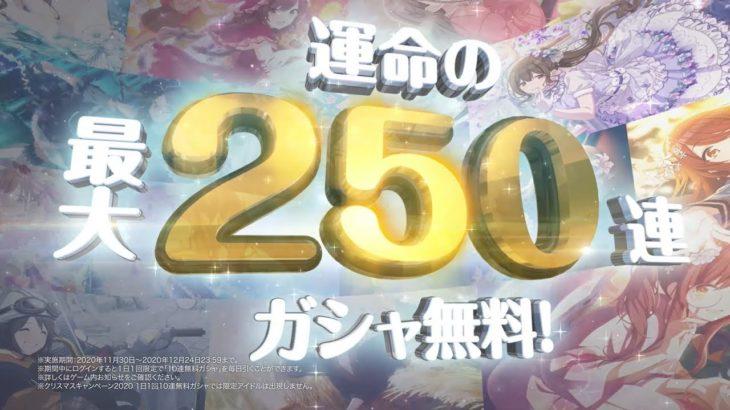 【ゲーム】シャイニーカラーズ 運命の最大250連ガシャ無料TVCM【アイドルマスター】