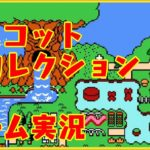 【ナムコレ/ゲーム実況】桜井ユイののんびりゲーム実況【🌸295】
