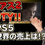 ゲームオブザイヤーにラスアス2!!PS5の世界売上は!?