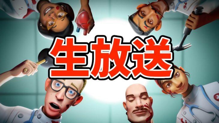 【生放送】#3 久々に全員で手術ゲームする!※このアーカイブは後日動画化にします【Surgeon Simulator 2】