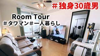 【ルームツアー】30歳ゲーム実況者のタワーマンション一人暮らし【お部屋紹介】