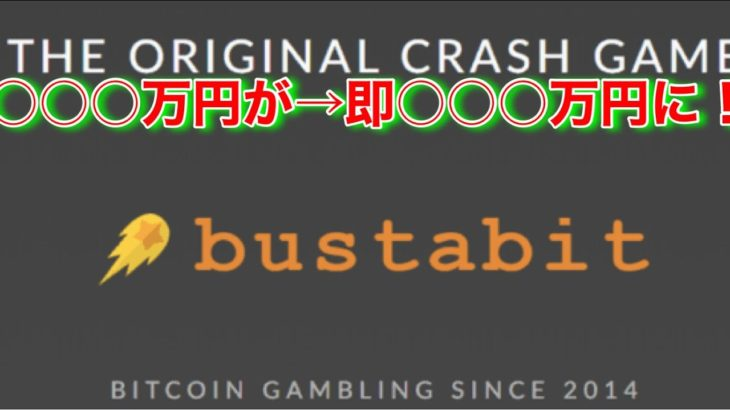 オンラインカジノ300万円入金