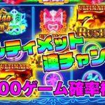 【オンラインカジノ】ハワイアンドリーム3,000ゲーム確率検証!!【アルティメット3発】