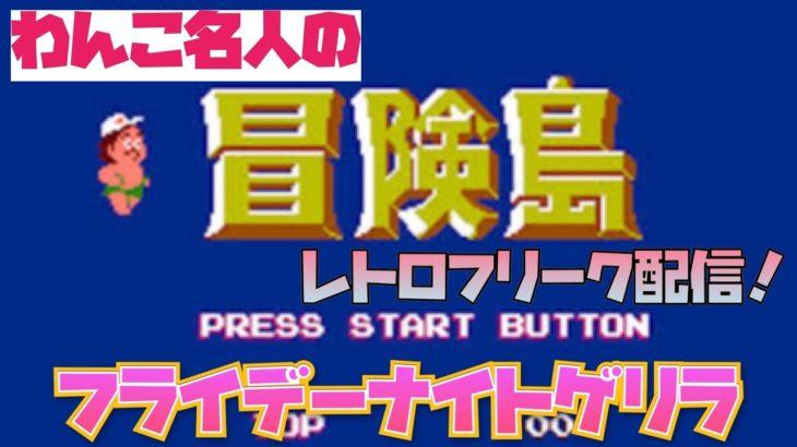 フライデーナイトゲリラ わんこちゃんのゲーム生配信!30分1本勝負!