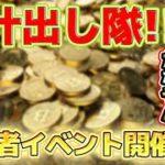 昨日のリベンジ!30万を目指し隊!!#9【スロット】【オンラインカジノ 】