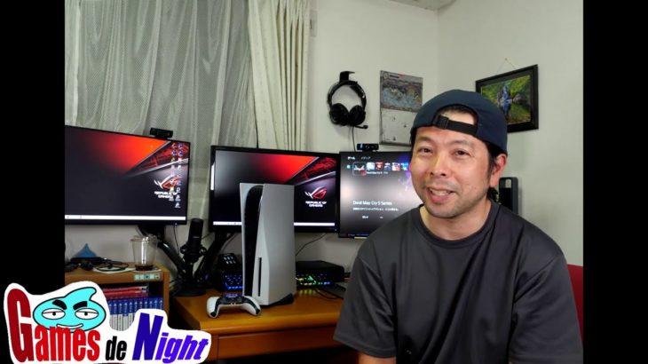 #33【ゲームdeナイト】PlayStation5 4日目!ゲームフリートーク!